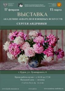 _АФИША_А3