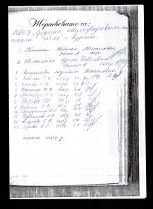 podpisnoi-list-2