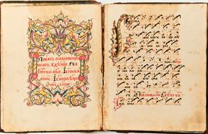Обиход(ник)-певческий-на-крюковой-ноте.-1780-г.