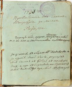 Радищев-А.Н.-Путешествие-из-Петербурга-в-Москву.-1818-–-нач.-1820-х-гг.